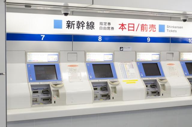 新幹線 券売機 1