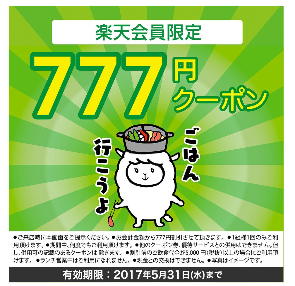 温野菜 楽天会員限定クーポン 1