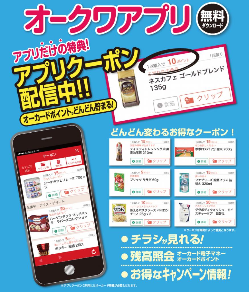 オークワ アプリ 1