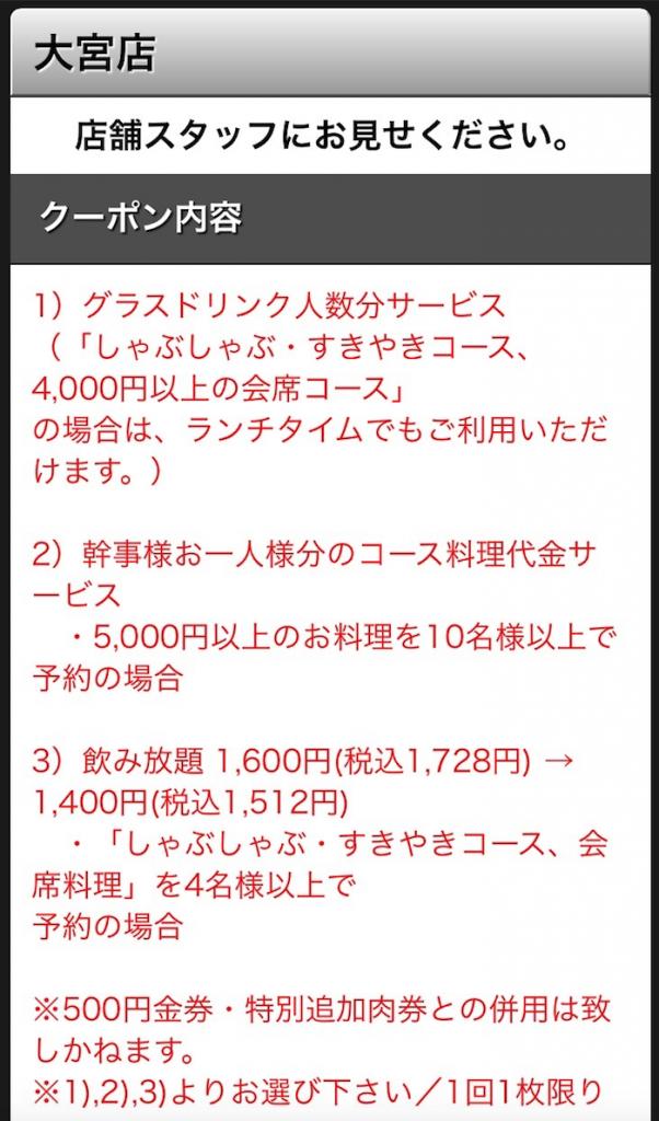 木曽路 クーポン 公式サイト2