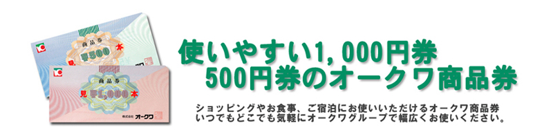 オークワ商品券 1