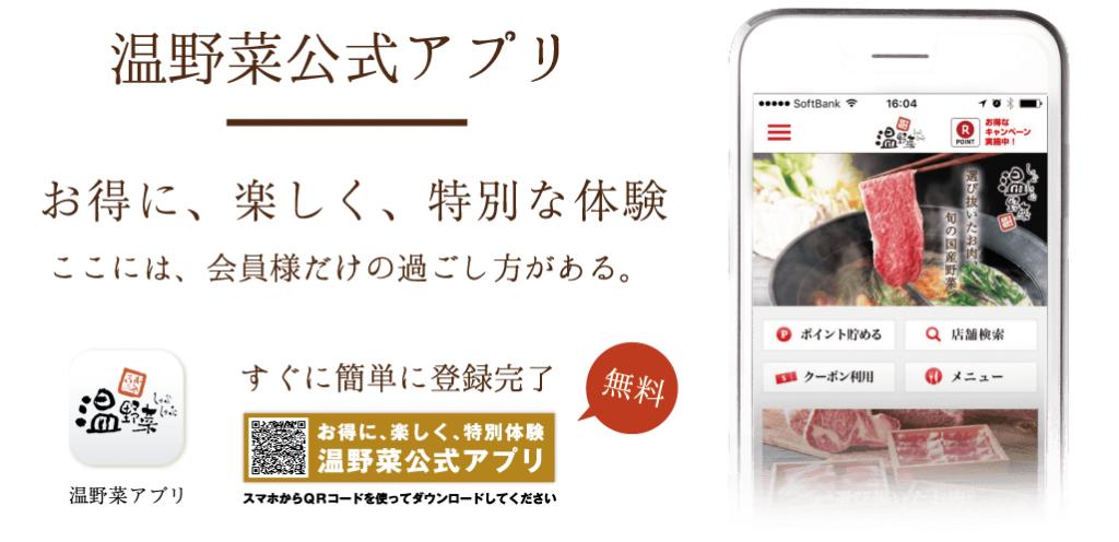 温野菜 アプリ クーポン 1