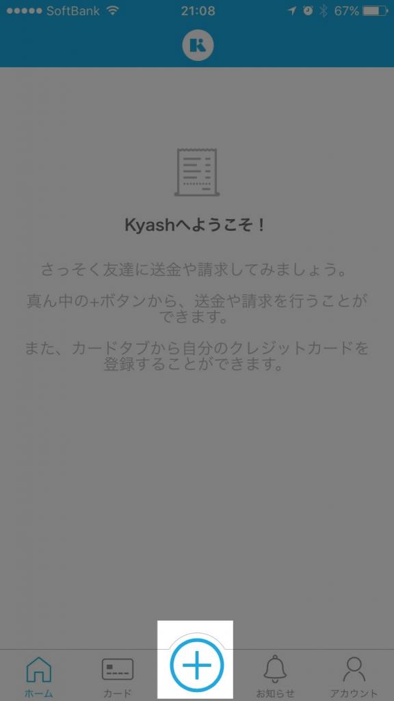 Kyash 請求 1