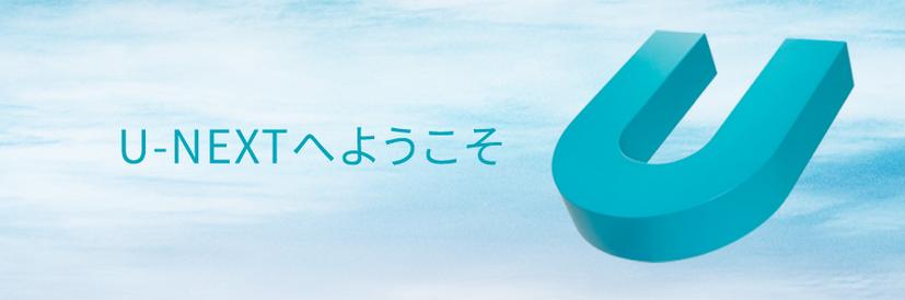 U-NEXT ロゴ 1