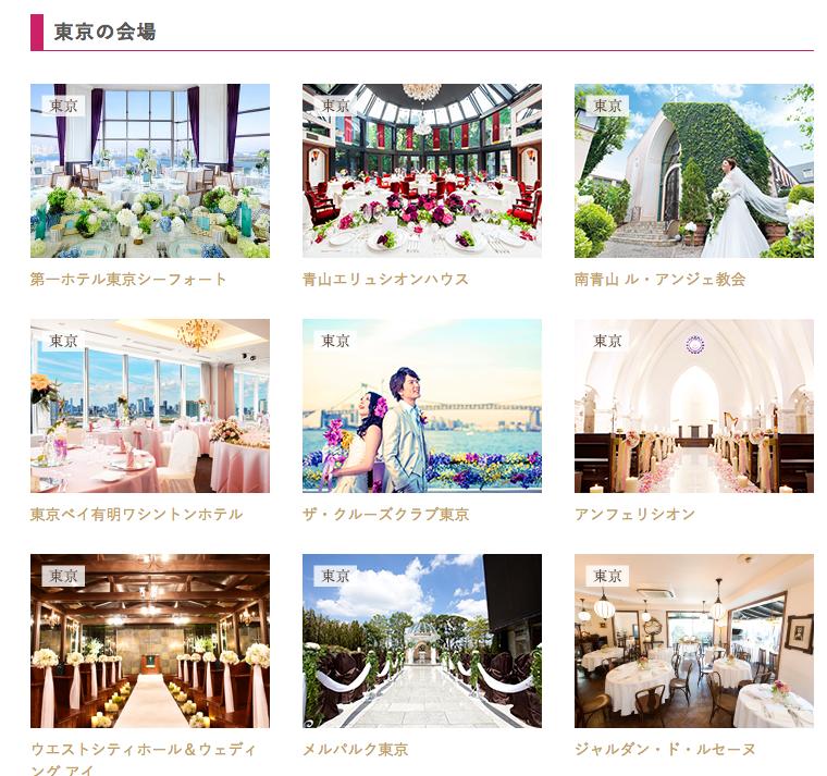 ゼロ婚 東京