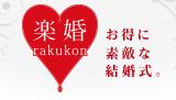 楽婚 ロゴ 1