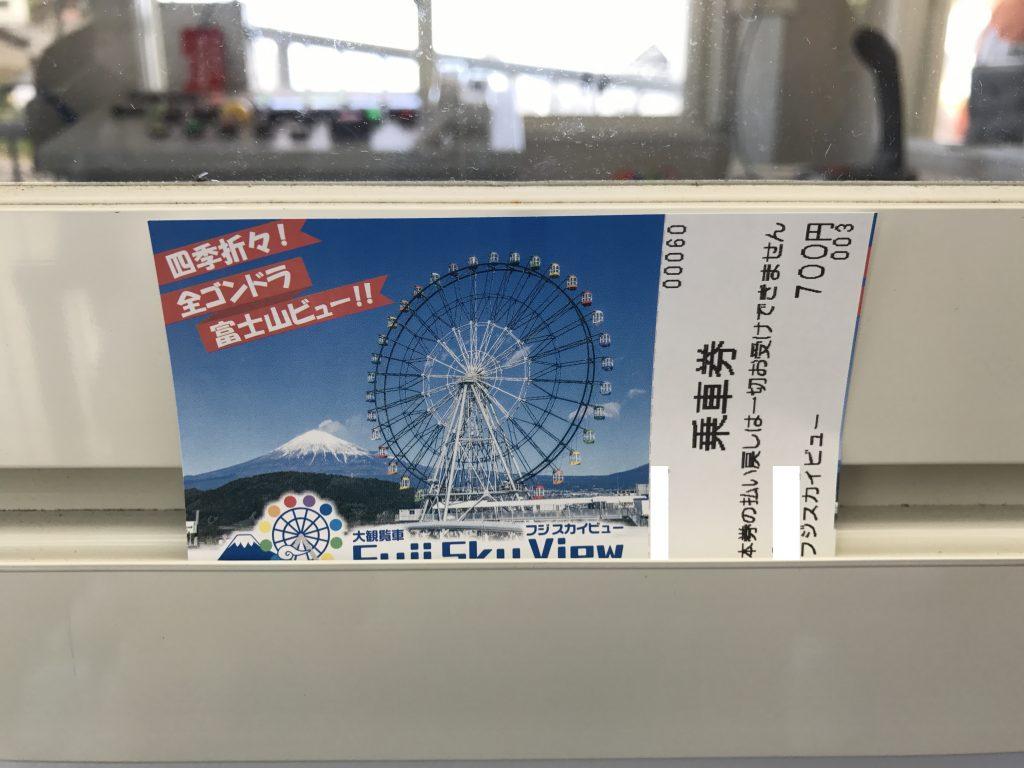 Fuji Sky View(フジスカイビュー) 1.6
