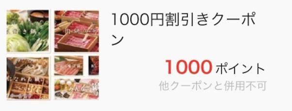 温野菜 クーポン 1,000円