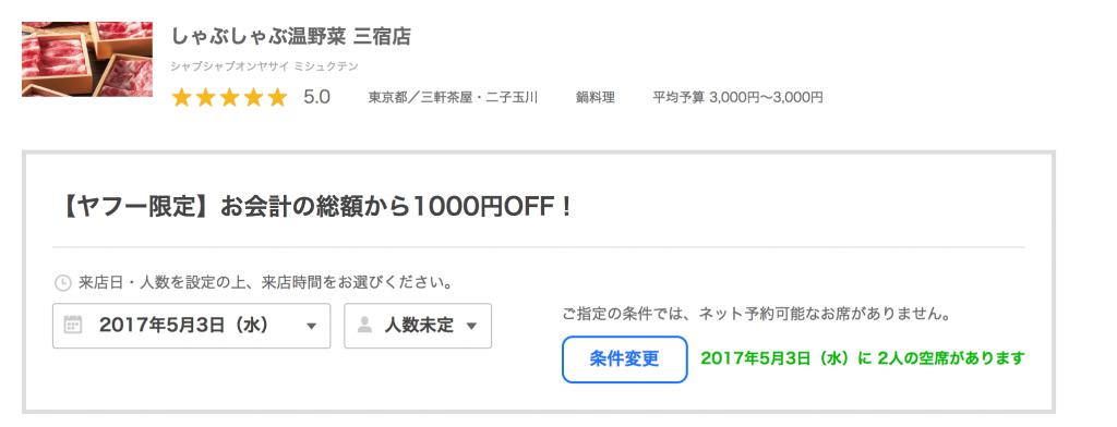 Yahoo! 予約飲食 温野菜