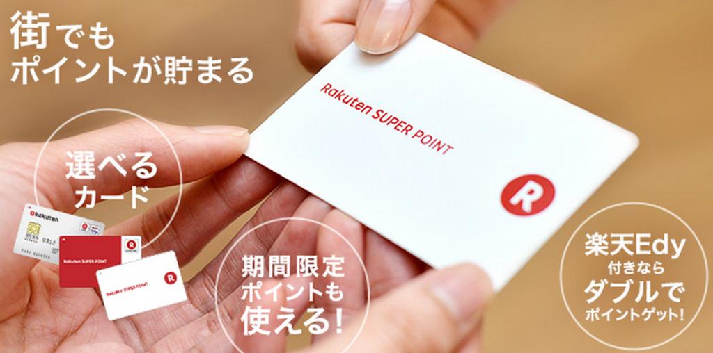 楽天ポイントカード 1