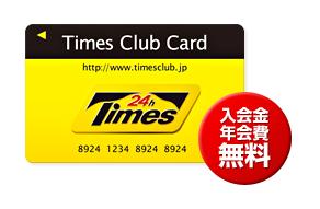 Times ポイントカード 1