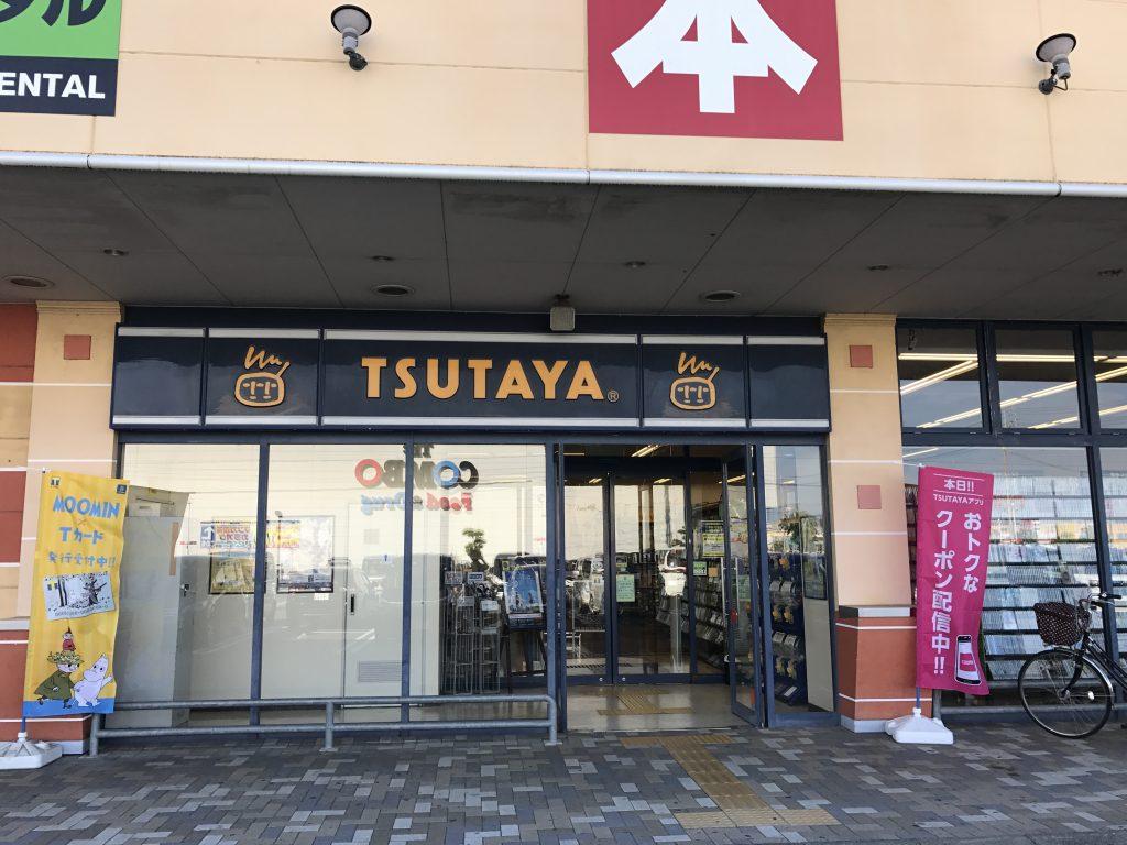 TSUTAYA 外観 1