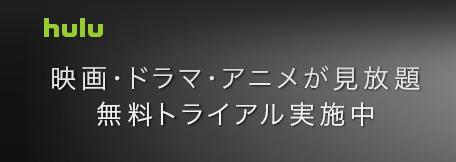 hulu ロゴ 1