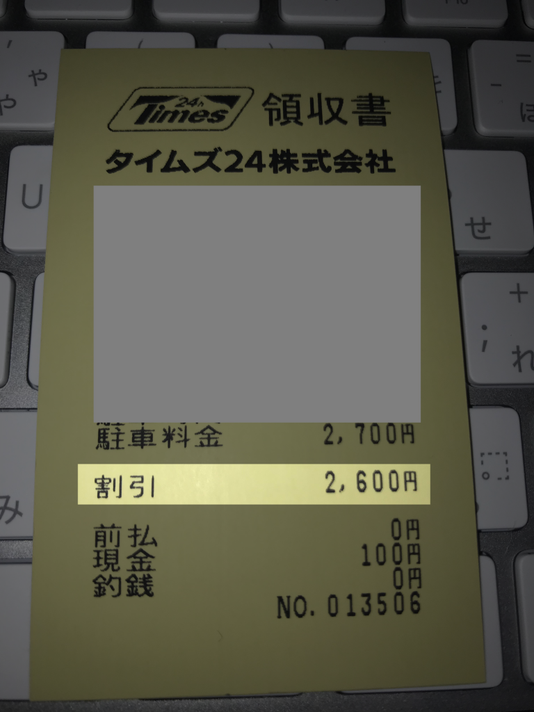 Times チケット 1
