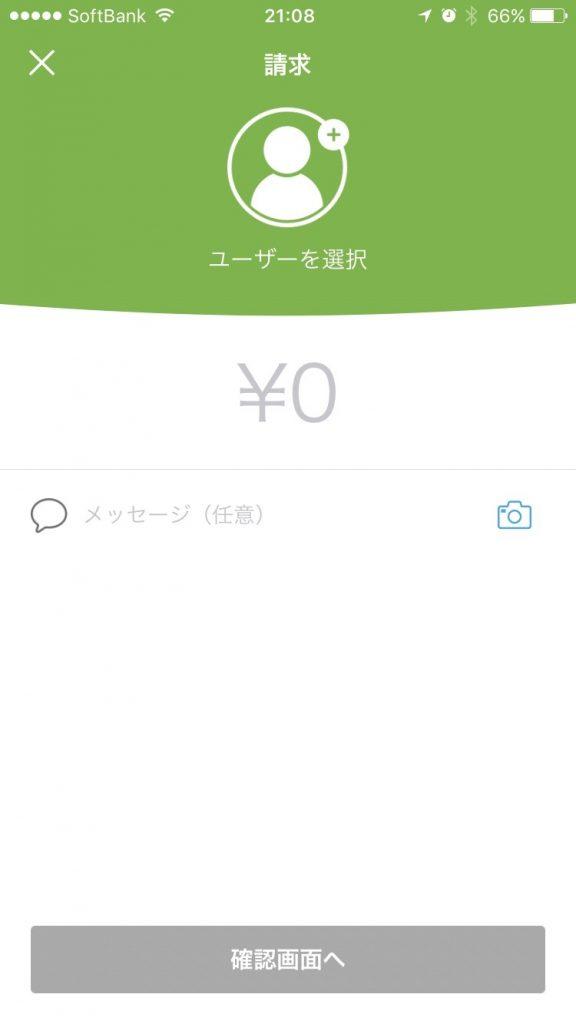 Kyashu 請求 2.5