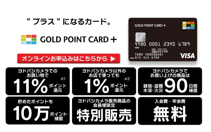 ゴールドカード・プラス 1