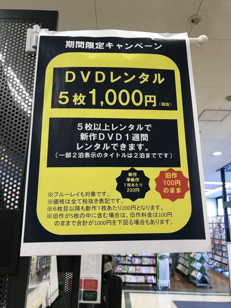 TSUTAYA キャンペーン