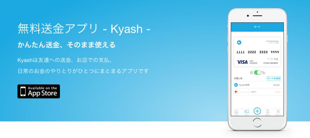 kyash 1