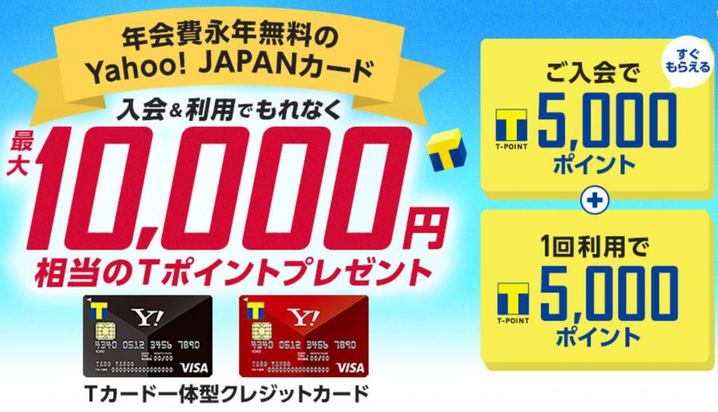 Yahoo! JAPANカード 2017:10:02