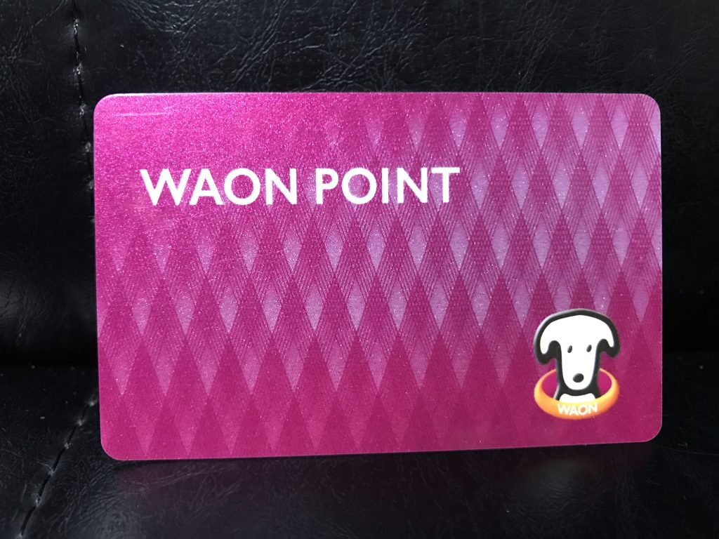 WAON POINTカード 1