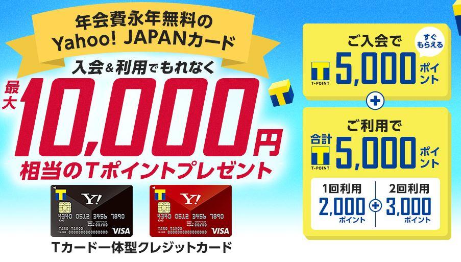 Yahoo! JAPANカード 6