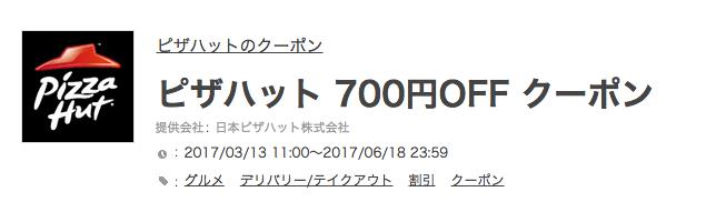 ピザハット Yahoo! プレミアム クーポン