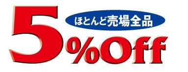 マルエツ 5%オフ 1