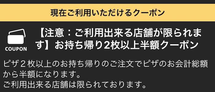ピザハット アプリ クーポン 1