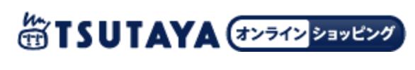 TSUTAYAオンラインショッピング 1