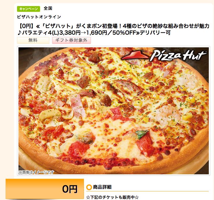 くまぽん ピザハット