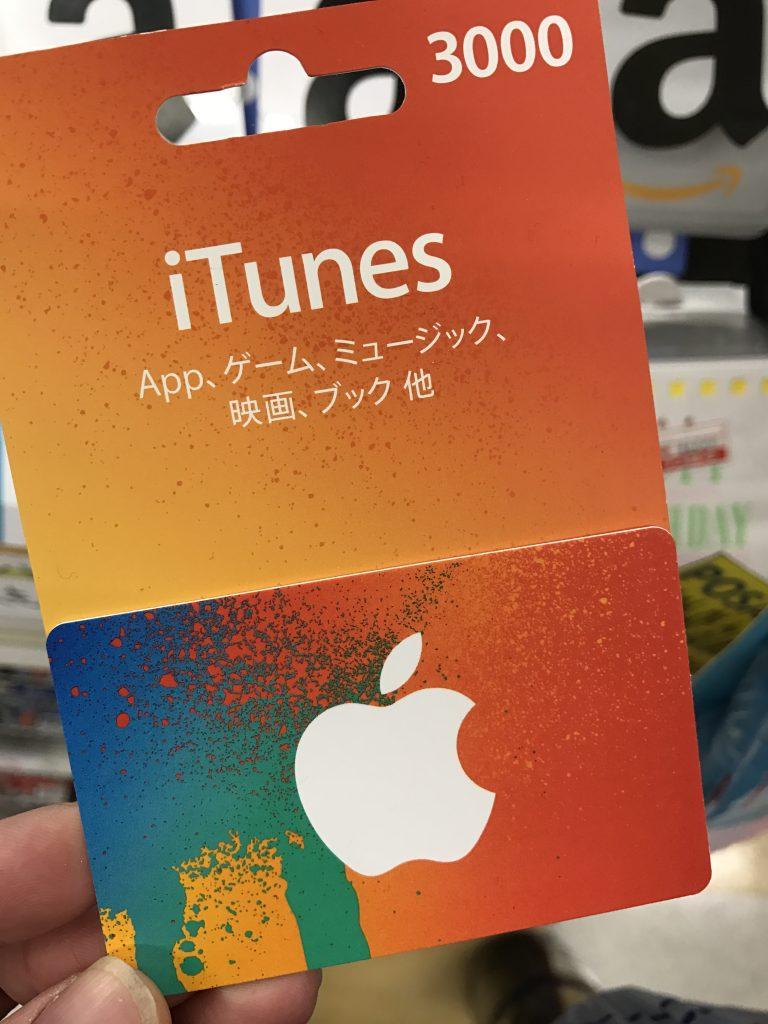 iTunesカード 素材 1