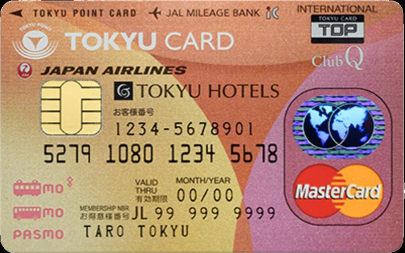 東急 カード