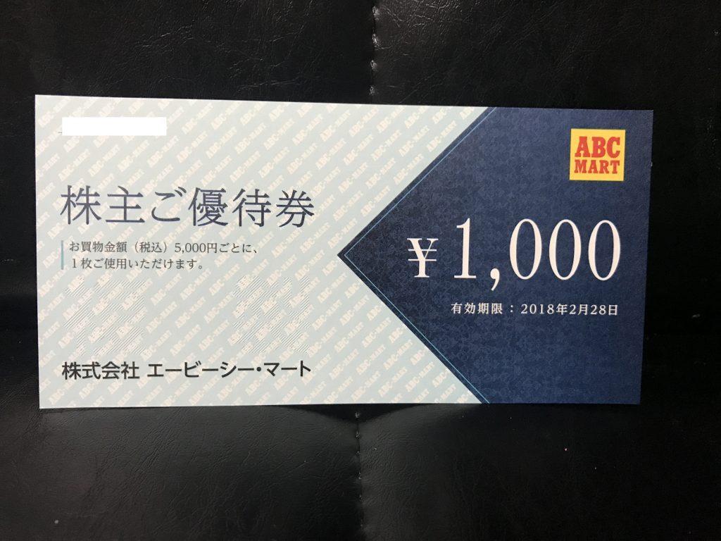 ABCマート 株主優待