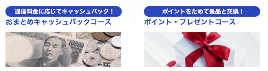 NTTグループカードレギュラー コース