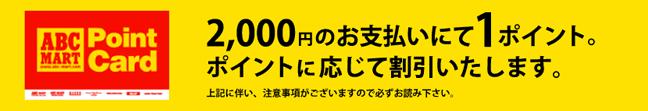 ABCマート ポイントカード