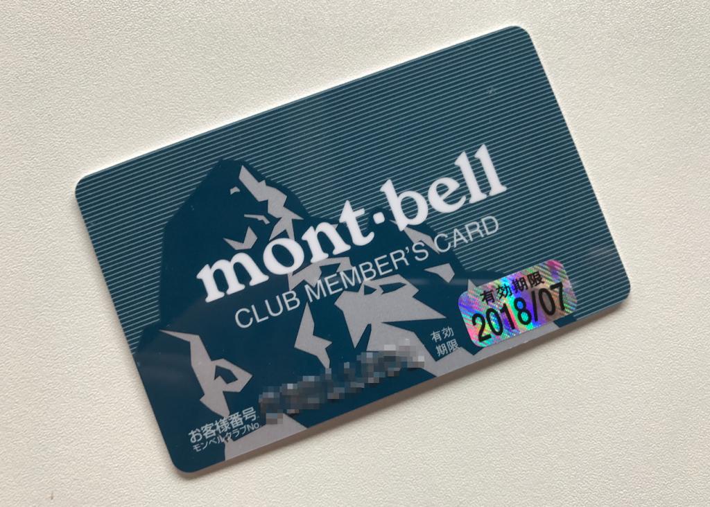 モンベル メンバーズカード1.1