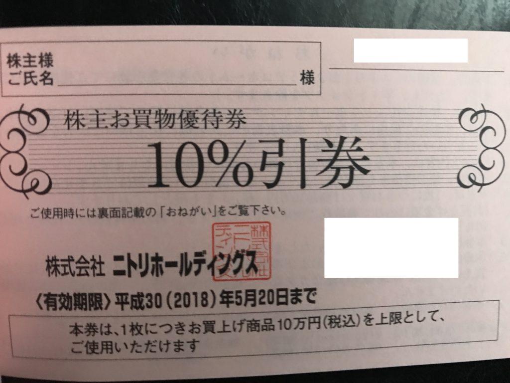 株主優待 ニトリ 1