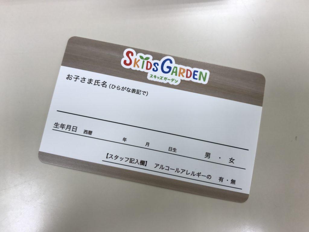 スキッズガーデン 3