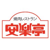 安楽亭 アイキャッチ 1