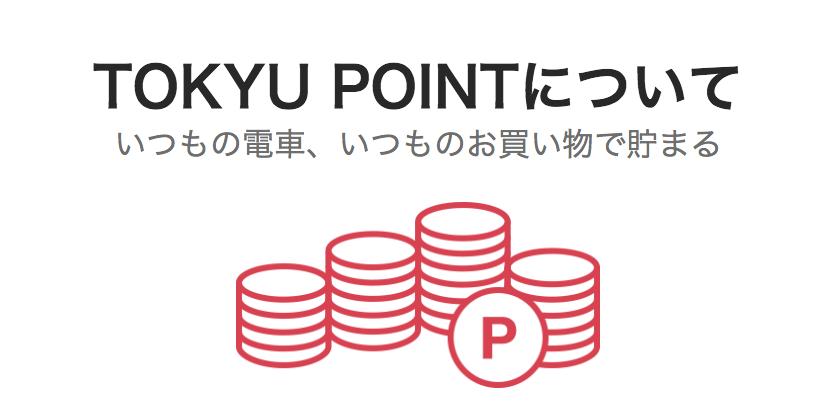TOKYU POINT1