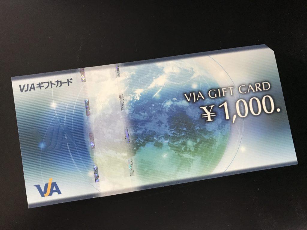 ギフトカード VJA
