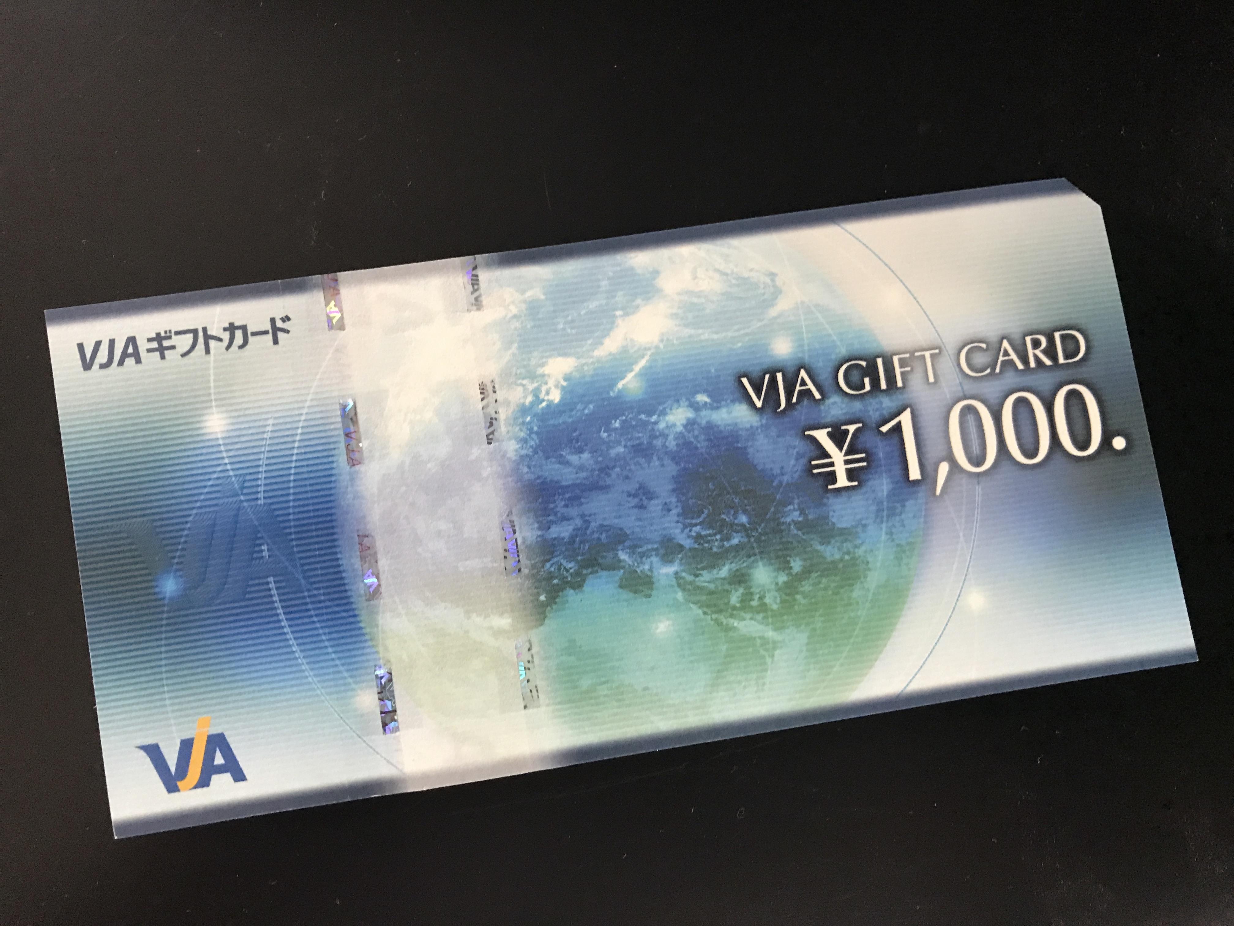 VJA 商品券 ギフトカード