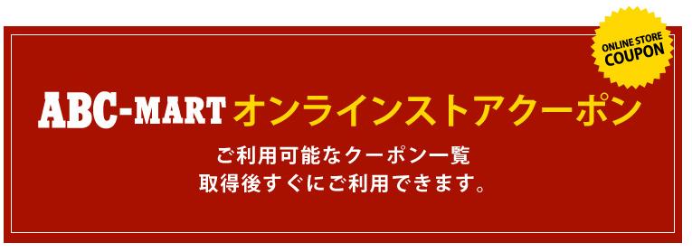ABCマート クーポン オンライン