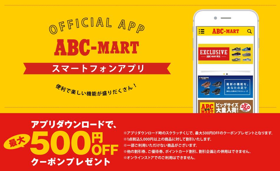 ABCマート クーポン アプリ