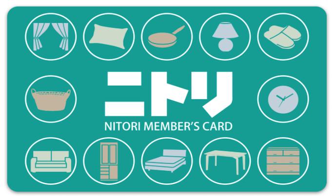 ニトリメンバーズカード 1