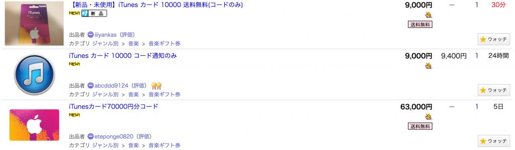 ヤフオク! iTunesカード