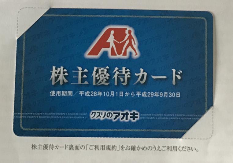 クスリのアオキ 株主優待カード 1