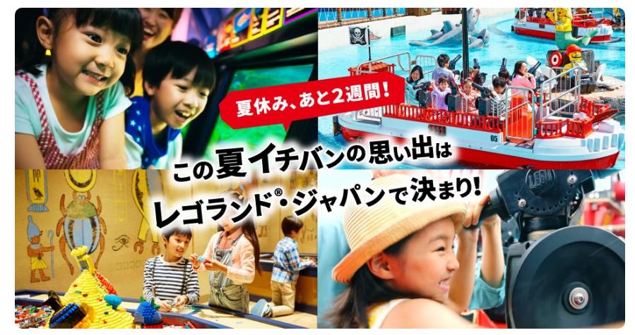 レゴランドジャパン キャンペーン