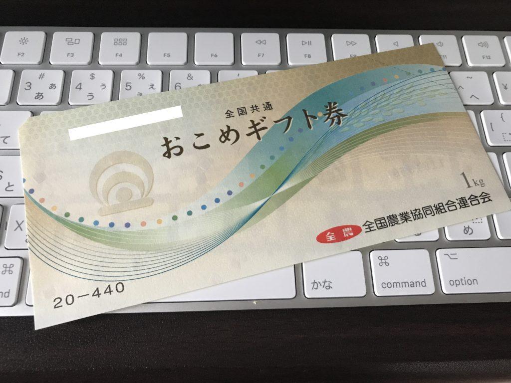 お米ギフト券 1