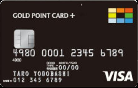 ヨドバシゴールドカード プラス 2